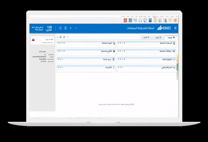 نظام إدارة الموارد البشرية 1 | شركة الأفق الرقمي - DIGITAL HORIZON | برامج حلول الأعمال