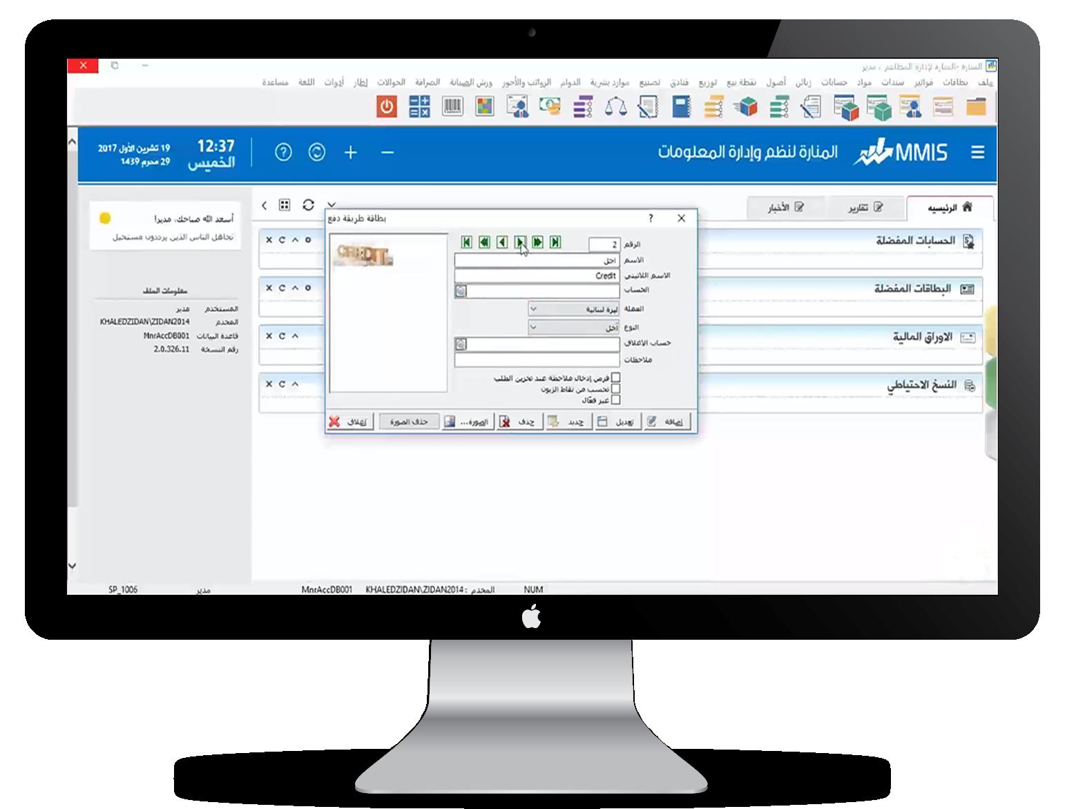 نظام التكاليف الصناعية 1 | شركة الأفق الرقمي - DIGITAL HORIZON | برامج حلول الأعمال
